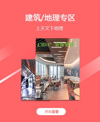 建筑杂志,地理杂志