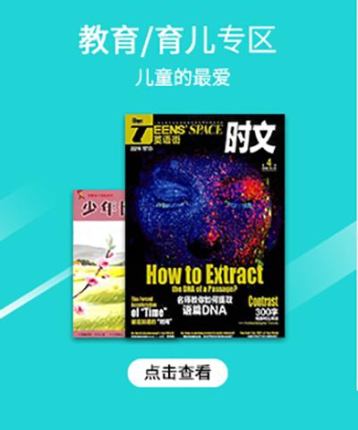 育儿杂志,教育杂志