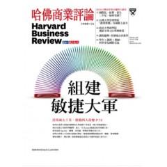 美国哈佛商业评论订阅