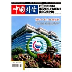 中国外资订阅