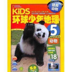 KiDS环球少年地理订阅