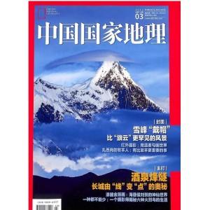 中国国家地理订阅