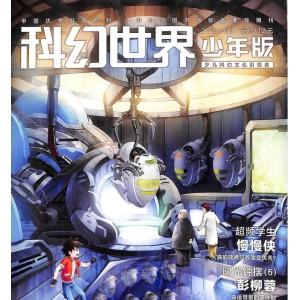 科幻世界少年版订阅