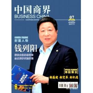 中国商界订阅