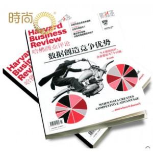 哈佛商业评论中文版订阅